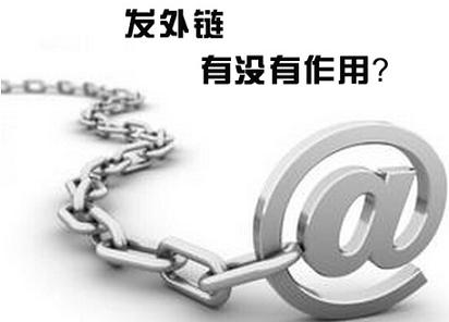 读懂链接的广泛性,教你如何正确做外链!
