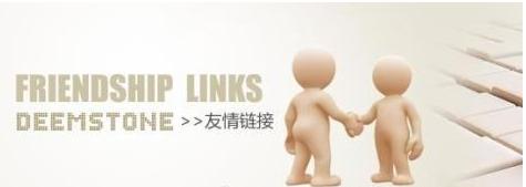 关于友情链接一般添加多少最为合适.png